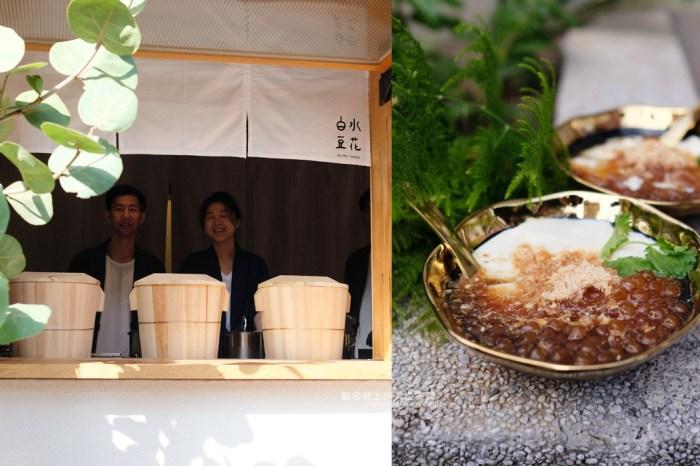 台中西區│白水豆花台中店-礁溪和永康人氣排隊美食,結合傳統小吃花生捲冰淇淋特色的創意豆花