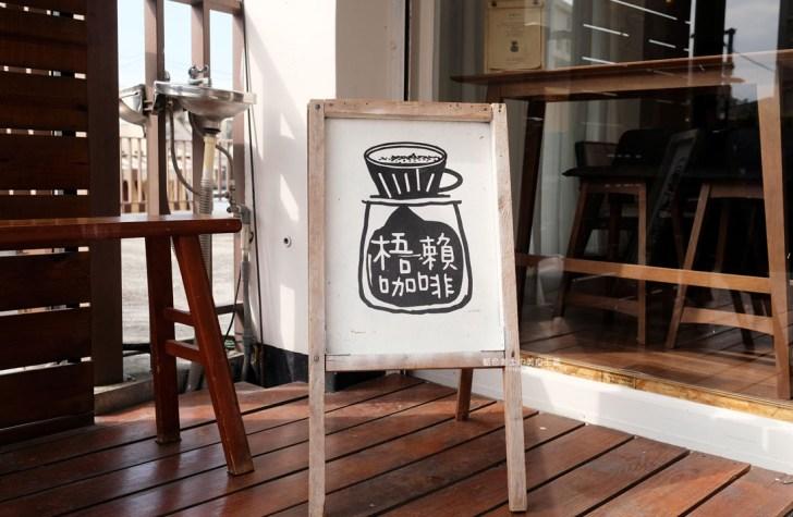 20201104194526 6 - 梧賴咖啡│市場旁的手沖咖啡,從榕樹下的攤位到店面