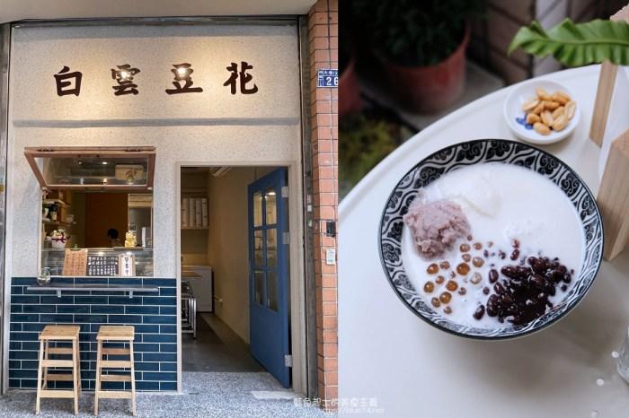 台中西區│白雲豆花-傳承阿嬤手藝,椰奶和棕糖創意加入豆花