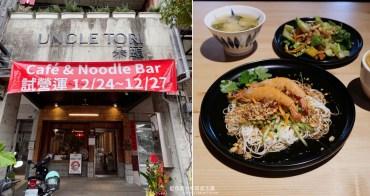 台中西區│Uncle Tori朵頤-加拿大主廚的冷麵開胃好吃,之後會推出熱湯麵和雞串燒