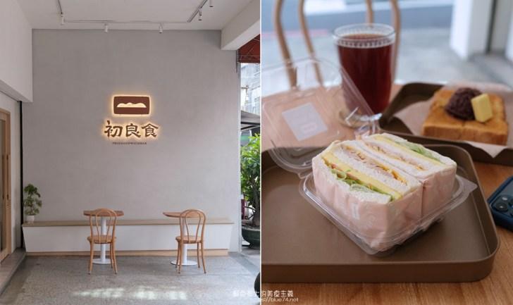 20210120155138 31 - 初良食三明治專門店 向上市場三明治美食