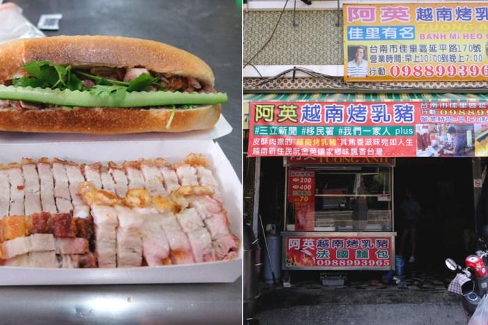 台南佳里│阿英越南烤乳豬-佳里推薦,必吃的越南烤乳豬和越南麵包