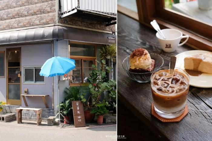 台中北區│榮華街咖啡-街角咖啡店,每日有不一樣的手工甜點