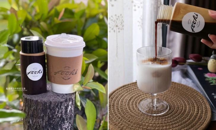 20210705233431 26 - Fooki Coffee Roasters|自家烘培豆、耳掛包、濃縮咖啡液販售中
