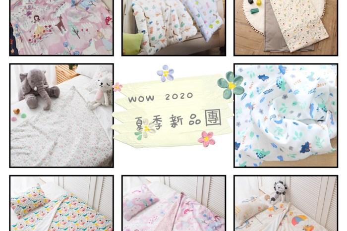 韓國WOW,夏季新品手工睡袋、藥品袋團
