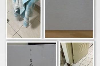 『團購』居家浴室必備●HIRO日本製珪藻土浴墊●速乾不黏溼、好清理又防滑