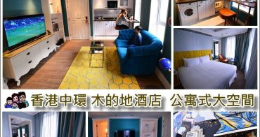 【香港自由行】中環新飯店 木的地酒店(Madera Hollywood)~全新公寓式精品旅店/近PMQ元創方/米其林一星美食