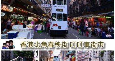 【香港自由行】北角春秧街 搭叮叮車穿越市場、利強記雞蛋仔排隊美食、新光老戲院