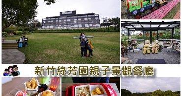 【新竹】綠芳園親子景觀庭園餐廳~超大草皮、輕軌小火車、熊熊玻璃屋、沙坑餵魚池