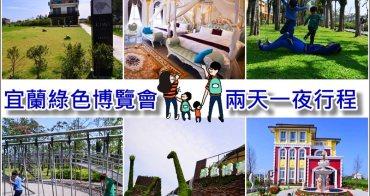 【宜蘭兩天一夜懶人包】綠色博覽會兩天一夜行程規劃/入住歐式豪宅,逛冬山鄉美景美食