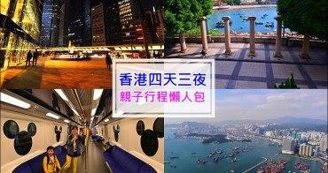 【香港親子自由行】四天三夜迪士尼親子遊行程分享/附香港自由行行程表