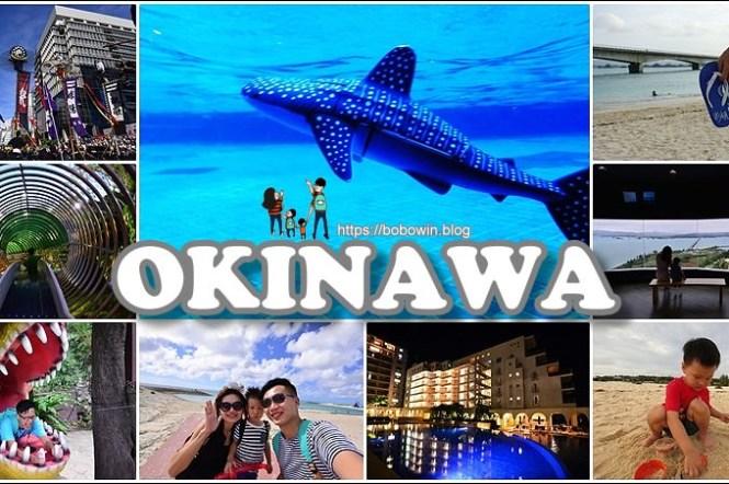 【沖繩6天自由行】 沖繩自由行行程/自駕/親子/海景餐廳/購物/景點Mapcode/海景飯店(附行程表下載)