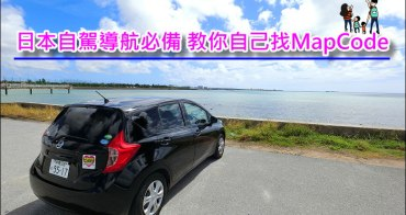【日本自駕導航必備】 日本Mapion地圖服務網站,取得景點MapCode自己來,看完這篇就學會(附上桌機版/手機版教學)