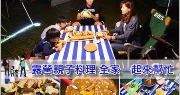 【露營親子料理】全家一起幫忙 煮出可愛美味有溫度的好侍佛蒙特咖哩飯