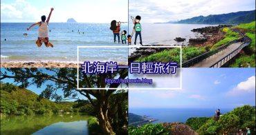 【北海岸一日輕旅行】來一趟北海岸 你會發現台灣依舊美麗/環山/環湖/看海/漫步海岸