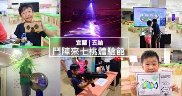 宜蘭新親子景點   鬥陣來七桃體驗館 VR AR 全新體驗,室內避暑雨天備案景點
