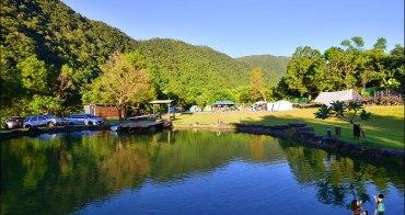 宜蘭露營趣 | 夢土上休閒農場露營區‧ 親子露營/天然小溪玩水/划船,像國外般的湖岸美景再現