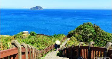 基隆絕美景點 | 望幽谷濱海步道,看見清澈透藍海水的IG打卡秘境 (附自製步道地圖)