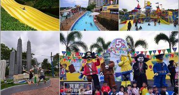 馬來西亞四日親子遊 | 樂高主題樂園+樂高水上樂園全攻略(LEGOLAND Malaysia Resort)