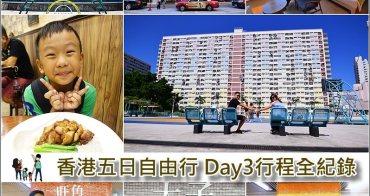 【 香港自由行 】香港海洋公園五日親子遊 Day3行程規劃 (IG打卡景點南山邨/彩虹邨、深水涉美食、廟街夜市、親子飯店推薦)