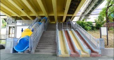台北親子景點 | 公館永福橋下溜滑梯~2017年底整修後重新開放,下雨日曬也不怕 (台北雨天備案親子景點)