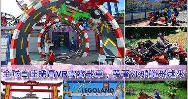 馬來西亞樂高樂園2017~2018最新VR雲霄飛車(The Great LEGO Race VR Coaster)全球首發體驗.樂高樂園必玩九大親子設施