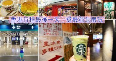 【 香港自由行 】行程最後一天,搭機前怎麼玩 (復古特色星巴克、金華冰廳、中華書局買文具、東薈城名店倉outlet)