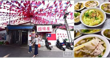 桃園中壢龍岡美食 | 國旗屋米干、道地滇緬美味‧每次中華隊出賽就想來吃一碗的眷村特色小吃