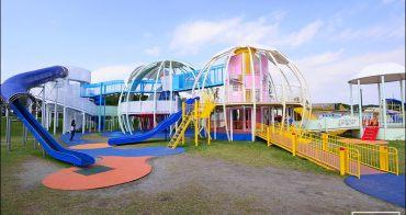 【沖繩親子野餐】沖繩平和祈念公園~設施全面更新,巨型兒童遊戲全新登場