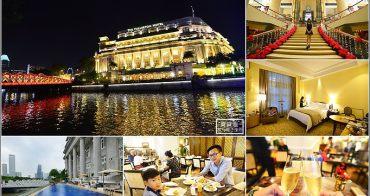 新加坡親子友善飯店推薦   浮爾頓飯店 (The Fullerton Hotel) 新加坡最美飯店.近Raffles Place地鐵站(被升等行政樓層分享)