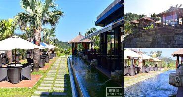 新竹竹東景觀餐廳 | 莫內咖啡峇里島庭園咖啡.親子/放空/一日遊的熱門餐廳