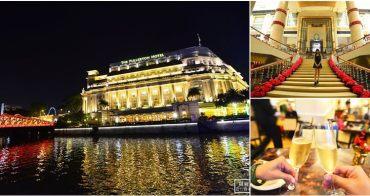 新加坡親子友善飯店推薦 | 浮爾頓飯店 (The Fullerton Hotel) 新加坡最美飯店.近Raffles Place地鐵站(被升等行政樓層分享)