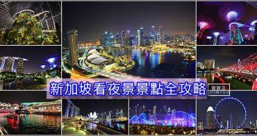 新加坡自由行夜景燈光秀全攻略   附上夜景地圖、交通方式,讓你把摩天觀景輪、濱海灣花園、金沙酒店燈光秀、魚尾獅公園、克拉碼頭、濱海灣植物園、雙螺旋橋一次玩完