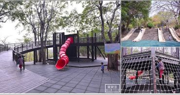 彰化親子野餐景點 | 華陽公園一次玩三種溜滑梯.還有體能遊戲區、大沙坑多到玩不完的親子設施