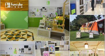 家具界的樂高積木「方塊躲貓Funcube」,可以疊出自我風格、陪孩子成長的創意系統家具(粉絲獨享9折優惠,滿額再送好禮)