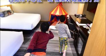 台北住宿 | 台北中山雅樂軒酒店(Aloft Taipei Zhongshan).中山國小捷運站3分鐘,晴光市場&雙城夜市在隔壁 (附上晴光市場必吃推薦)