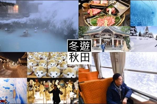 秋田行前必看攻略 | 日本秋田五天四夜行程規劃、秋田好吃好玩景點、高CP值飯店收錄