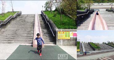 基隆也有長溜滑梯 | 暖暖運動公園磨石子溜滑梯、標準滑冰場、自行車道、暖東吊橋、暖東苗圃步道