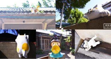 台南文青最愛   321巷藝術聚落~漫步日式建築群找貓、台南IG打卡/好玩好拍熱門景點