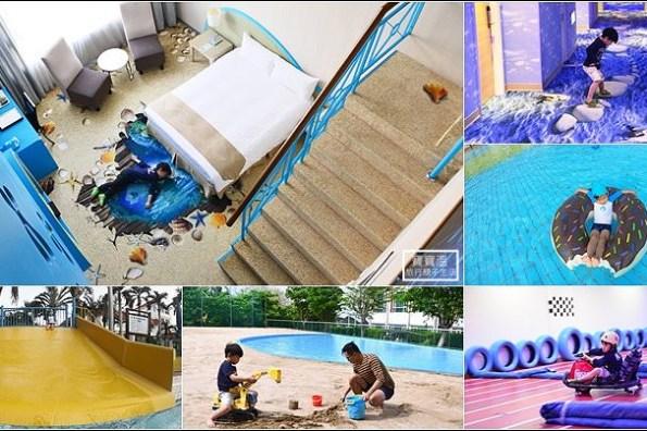 墾丁親子飯店 | 統一渡假村 墾丁海洋體驗樂園,全新3D立體海洋主題房登場,全包式玩法,室內甩尾玩VR、戶外玩水玩沙