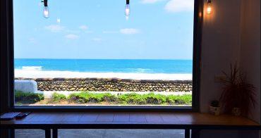 新北市石門海景咖啡廳 | 米詩堤極北藍點,邊看無敵海景邊吃甜點的夢幻打卡餐廳,食尚玩家推薦北海岸一日遊景點
