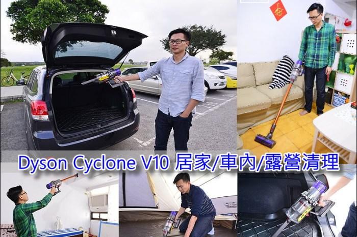 居家、車內、露營帳篷清潔就交給最新Dyson Cyclone V10(Absolute)無線吸塵器,體積更小/吸力更強/電力更長/清潔超方便