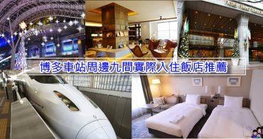 日本九州博多車站飯店   九間高CP值、親子友善、走路就到飯店,實際入住經驗分享(兒童免費入住年齡、飯店位置、價格收錄)