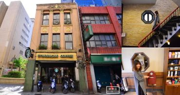 基隆老屋咖啡   基隆星巴克義14迴味門市,坐在文藝復興風老房子裡感受百年老港口的氣味