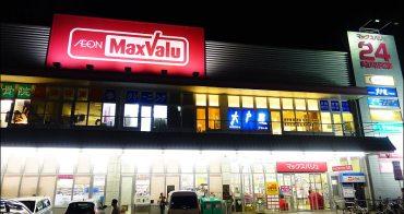 沖繩國際通必逛超市AEON Maxvalu .24小時營業/免費停車/可退稅/離牧志站三分鐘(附上超市必買清單)