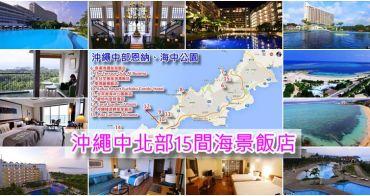 2018沖繩海景飯店 |  精選15間沖繩中北部海景親子渡假飯店,讓你第一次玩沖繩選飯店就上手