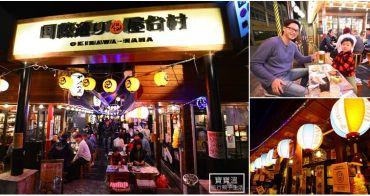 沖繩那霸國際通宵夜必吃 | 國際通屋台村20家任你選,朋友聚會居酒屋喝一杯最棒場所