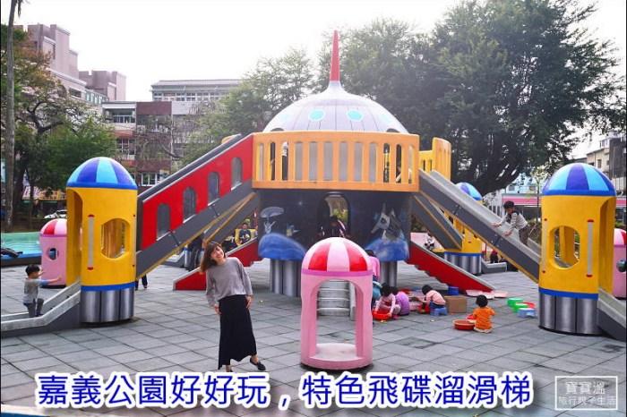 嘉義必玩親子景點 | 嘉義公園飛碟溜滑梯、神鬼奇航海盜船,公園大到可以玩上一整天