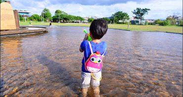 台北玩水野餐看飛機   內湖運動公園~無料戲水池正式開放、超大野餐草皮、河濱自行車道悠閒騎