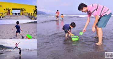 宜蘭玩水景點 | 頭城外澳沙灘(外澳服務區),親子玩水玩沙假日出遊好去處,順遊伯朗城堡咖啡、蘭陽博物館